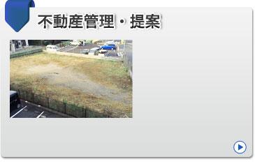 栗東の土地活用・土地管理・近隣折衝・消防検査など