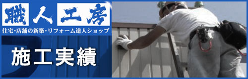 栗東のリフォーム・建築工事