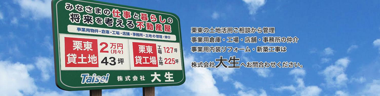 栗東の事業用地・事業用店舗・事務所なら株式会社大生へ